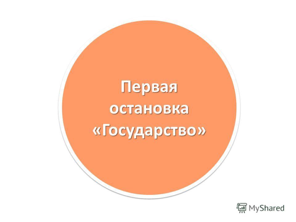 Первая остановка «Государство» «Государство»
