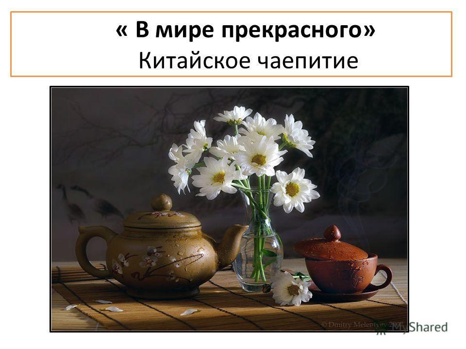 « В мире прекрасного» Китайское чаепитие