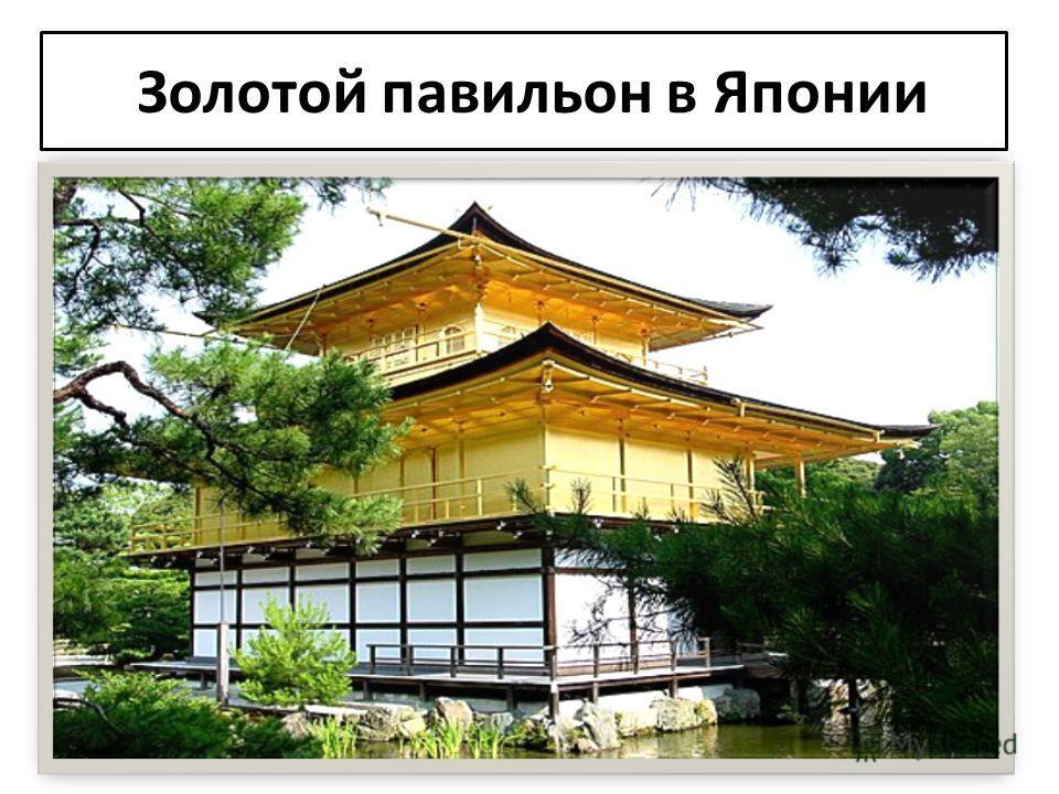 Золотой павильон в Японии