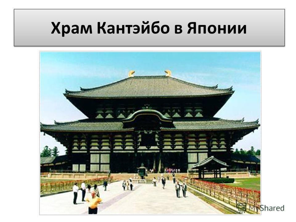 Храм Кантэйбо в Японии