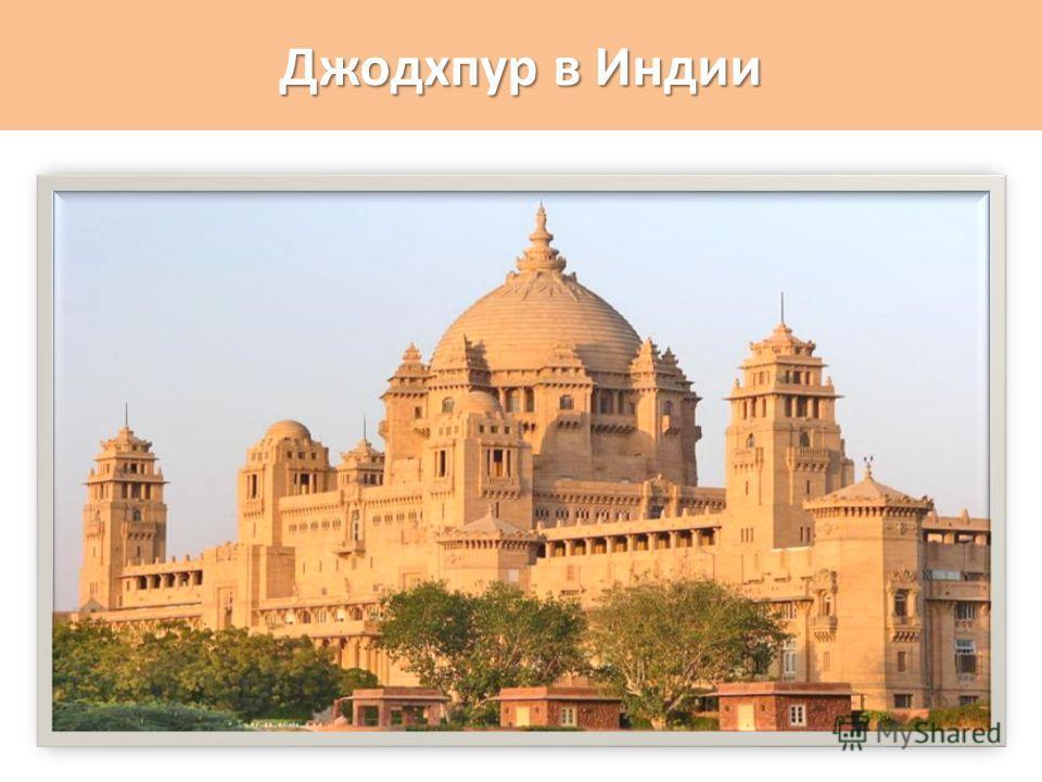 Джодхпур в Индии Джодхпур в Индии