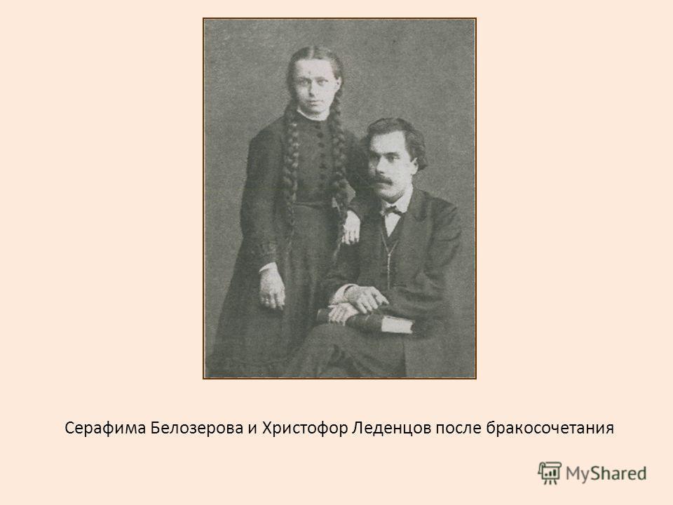 Серафима Белозерова и Христофор Леденцов после бракосочетания