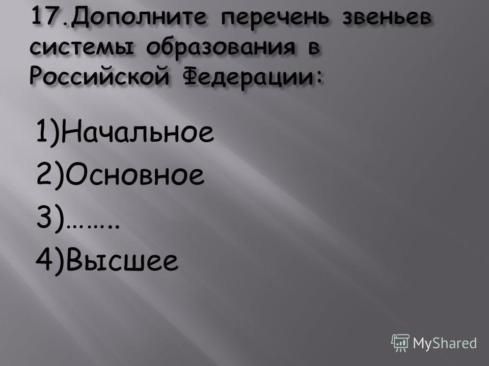 1)Начальное 2)Основное 3)…….. 4)Высшее
