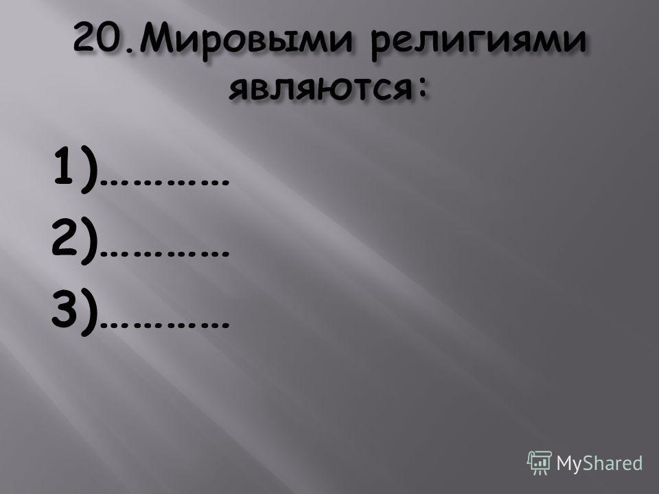 1)………… 2)………… 3)…………