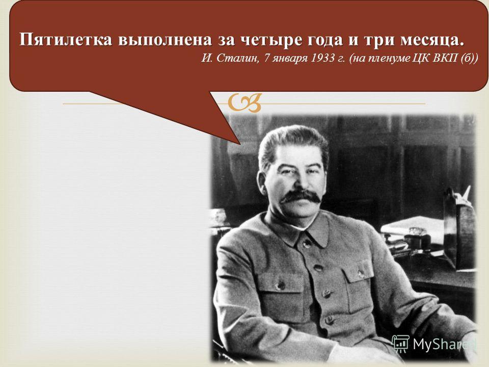 Пятилетка выполнена за четыре года и три месяца. И. Сталин, 7 января 1933 г. (на пленуме ЦК ВКП (б))