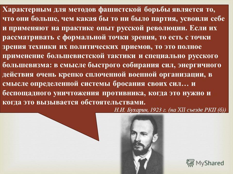 Характерным для методов фашистской борьбы является то, что они больше, чем какая бы то ни было партия, усвоили себе и применяют на практике опыт русской революции. Если их рассматривать с формальной точки зрения, то есть с точки зрения техники их пол