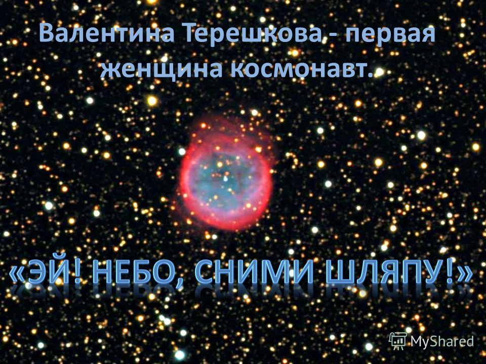 Валентина Терешкова - первая женщина космонавт.