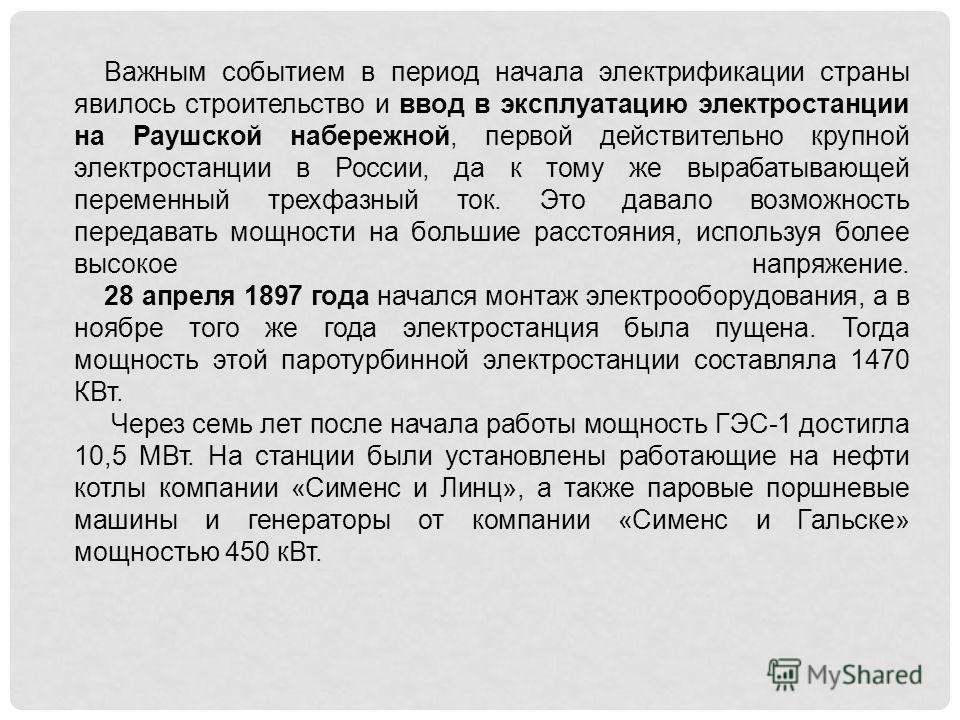 Важным событием в период начала электрификации страны явилось строительство и ввод в эксплуатацию электростанции на Раушской набережной, первой действительно крупной электростанции в России, да к тому же вырабатывающей переменный трехфазный ток. Это