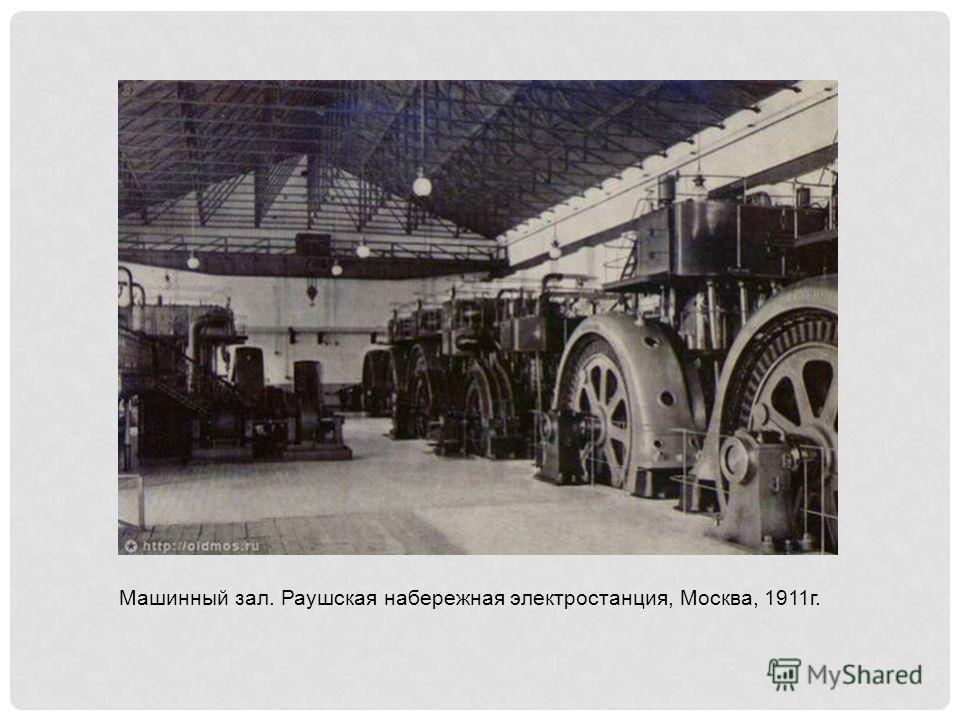 Машинный зал. Раушская набережная электростанция, Москва, 1911г.