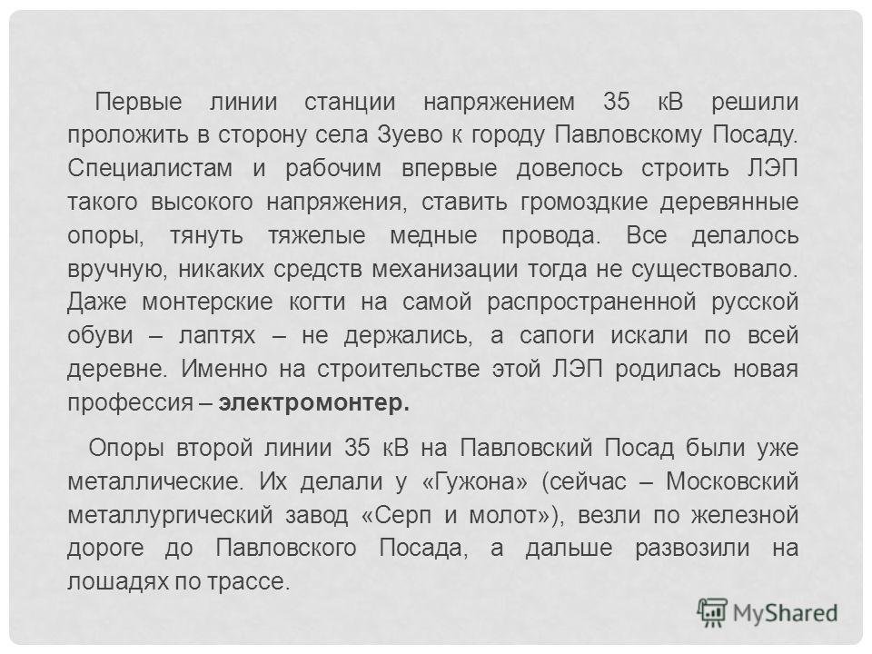 Первые линии станции напряжением 35 кВ решили проложить в сторону села Зуево к городу Павловскому Посаду. Специалистам и рабочим впервые довелось строить ЛЭП такого высокого напряжения, ставить громоздкие деревянные опоры, тянуть тяжелые медные прово