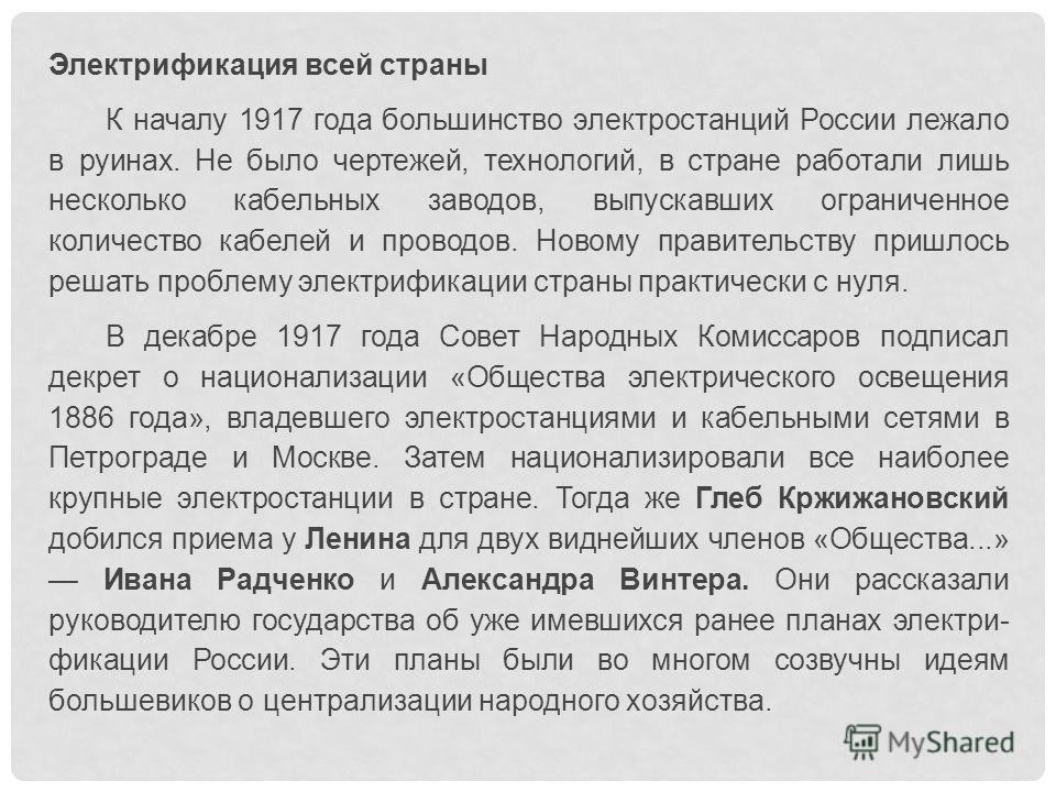 Электрификация всей страны К началу 1917 года большинство электростанций России лежало в руинах. Не было чертежей, технологий, в стране работали лишь несколько кабельных заводов, выпускавших ограниченное количество кабелей и проводов. Новому правите