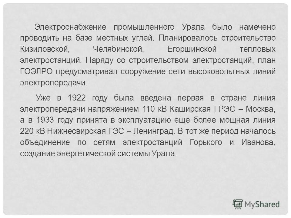 Электроснабжение промышленного Урала было намечено проводить на базе местных углей. Планировалось строительство Кизиловской, Челябинской, Егоршинской тепловых электростанций. Наряду со строительством электростанций, план ГОЭЛРО предусматривал сооруже