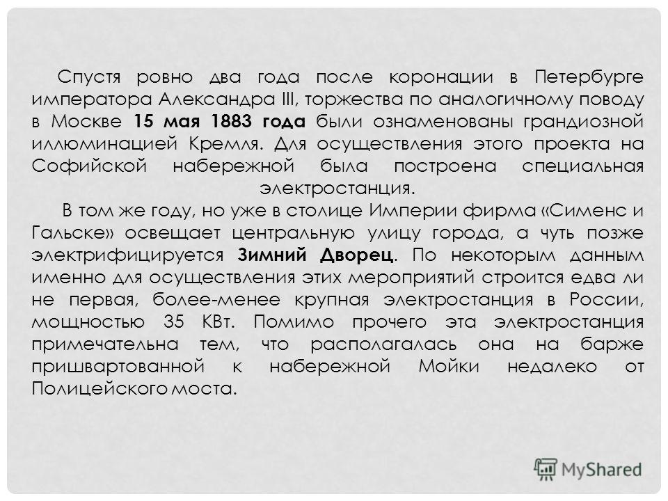 Спустя ровно два года после коронации в Петербурге императора Александра III, торжества по аналогичному поводу в Москве 15 мая 1883 года были ознаменованы грандиозной иллюминацией Кремля. Для осуществления этого проекта на Софийской набережной была п