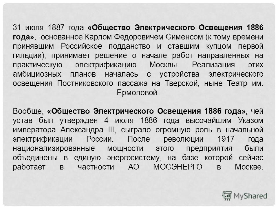 31 июля 1887 года «Общество Электрического Освещения 1886 года», основанное Карлом Федоровичем Сименсом (к тому времени принявшим Российское подданство и ставшим купцом первой гильдии), принимает решение о начале работ направленных на практическую эл