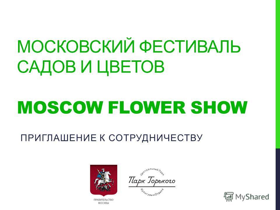 МОСКОВСКИЙ ФЕСТИВАЛЬ САДОВ И ЦВЕТОВ MOSCOW FLOWER SHOW ПРИГЛАШЕНИЕ К СОТРУДНИЧЕСТВУ