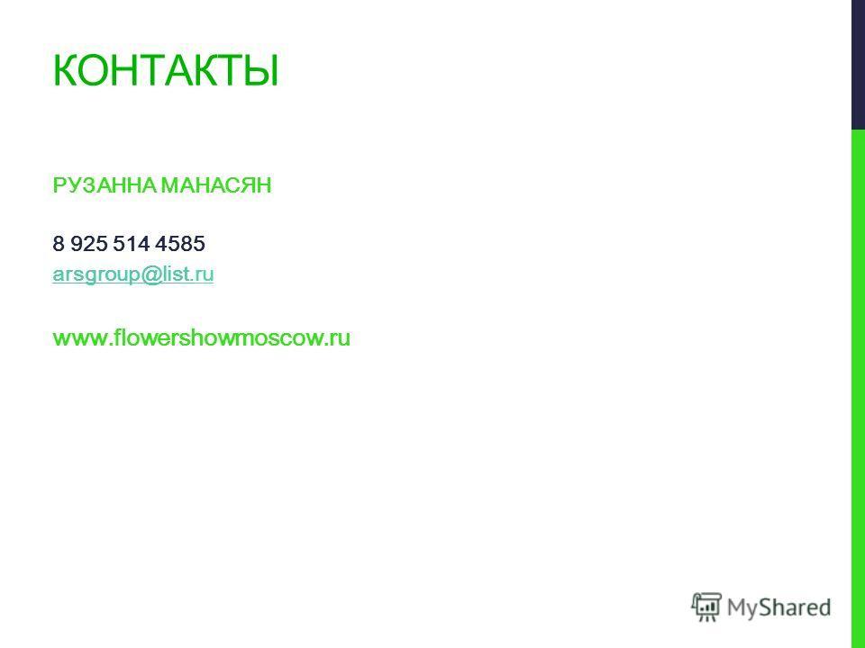 КОНТАКТЫ РУЗАННА МАНАСЯН 8 925 514 4585 arsgroup@list.arsgroup@list.ru www.flowershowmoscow.ru