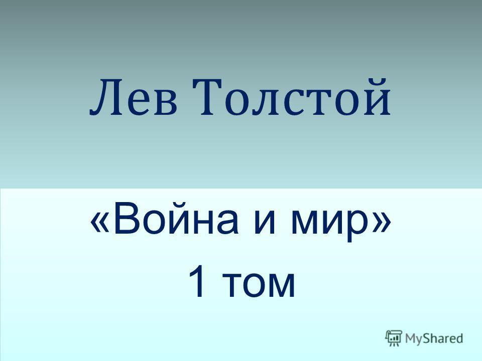 Лев Толстой «Война и мир» 1 том «Война и мир» 1 том