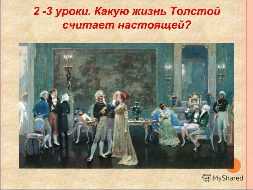 2 -3 уроки. Какую жизнь Толстой считает настоящей?