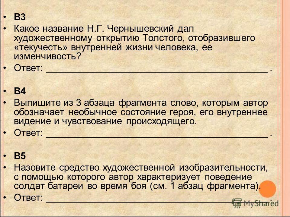 B3 Какое название Н.Г. Чернышевский дал художественному открытию Толстого, отобразившего «текучесть» внутренней жизни человека, ее изменчивость? Ответ: _________________________________________. B4 Выпишите из 3 абзаца фрагмента слово, которым автор