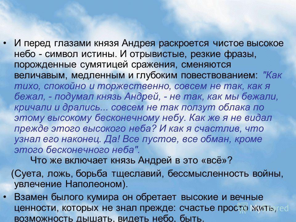 «Все пустое, все обман, кроме этого бесконечного неба