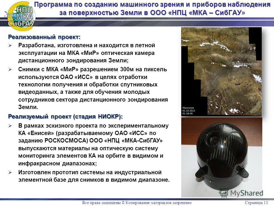 Программа по созданию машинного зрения и приборов наблюдения за поверхностью Земли в ООО «НПЦ «МКА – СибГАУ Программа по созданию машинного зрения и приборов наблюдения за поверхностью Земли в ООО «НПЦ «МКА – СибГАУ» Реализованный проект: Разработана