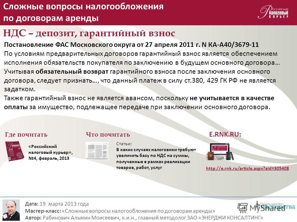 НДС – депозит, гарантийный взнос Постановление ФАС Московского округа от 27 апреля 2011 г. N КА-А40/3679-11 По условиям предварительных договоров гарантийный взнос является обеспечением исполнения обязательств покупателя по заключению в будущем основ