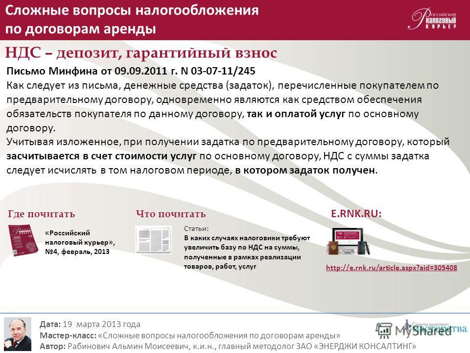 НДС – депозит, гарантийный взнос Письмо Минфина от 09.09.2011 г. N 03-07-11/245 Как следует из письма, денежные средства (задаток), перечисленные покупателем по предварительному договору, одновременно являются как средством обеспечения обязательств п