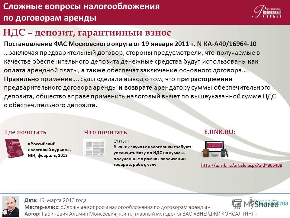 НДС – депозит, гарантийный взнос Постановление ФАС Московского округа от 19 января 2011 г. N КА-А40/16964-10 …заключая предварительный договор, стороны предусмотрели, что получаемые в качестве обеспечительного депозита денежные средства будут использ