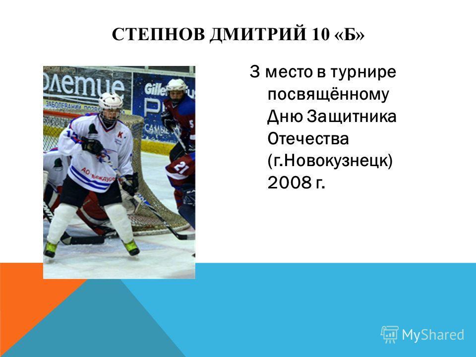 3 место в турнире посвящённому Дню Защитника Отечества (г.Новокузнецк) 2008 г. СТЕПНОВ ДМИТРИЙ 10 «Б»