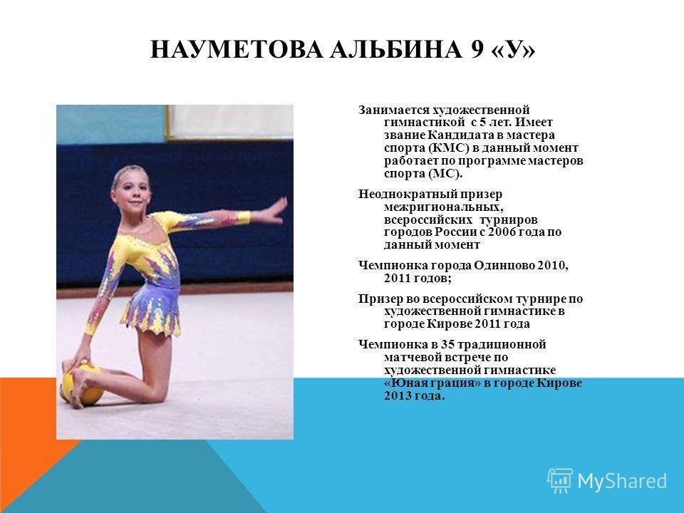 Занимается художественной гимнастикой с 5 лет. Имеет звание Кандидата в мастера спорта (КМС) в данный момент работает по программе мастеров спорта (МС). Неоднократный призер межригиональных, всероссийских турниров городов России с 2006 года по данный