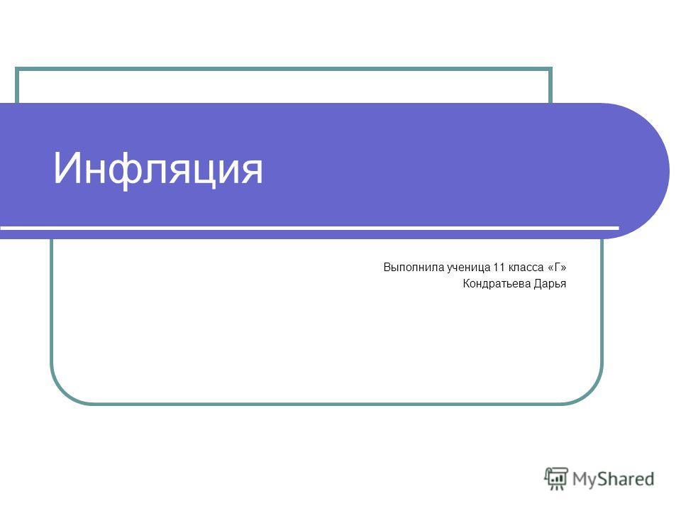Инфляция Выполнила ученица 11 класса «Г» Кондратьева Дарья