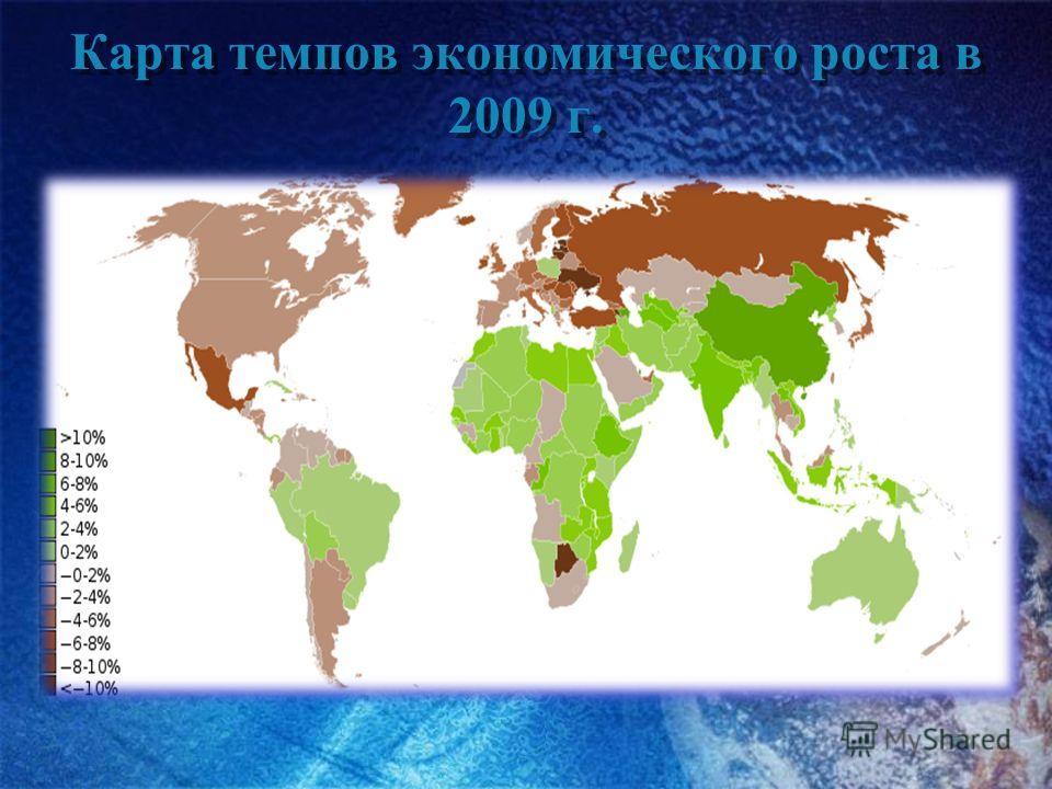Карта темпов экономического роста в 2009 г.