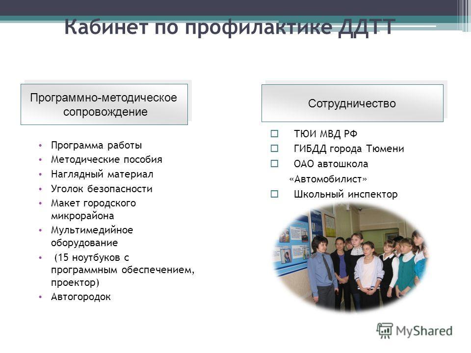 Кабинет по профилактике ДДТТ Программа работы Методические пособия Наглядный материал Уголок безопасности Макет городского микрорайона Мультимедийное оборудование (15 ноутбуков с программным обеспечением, проектор) Автогородок Программно-методическое