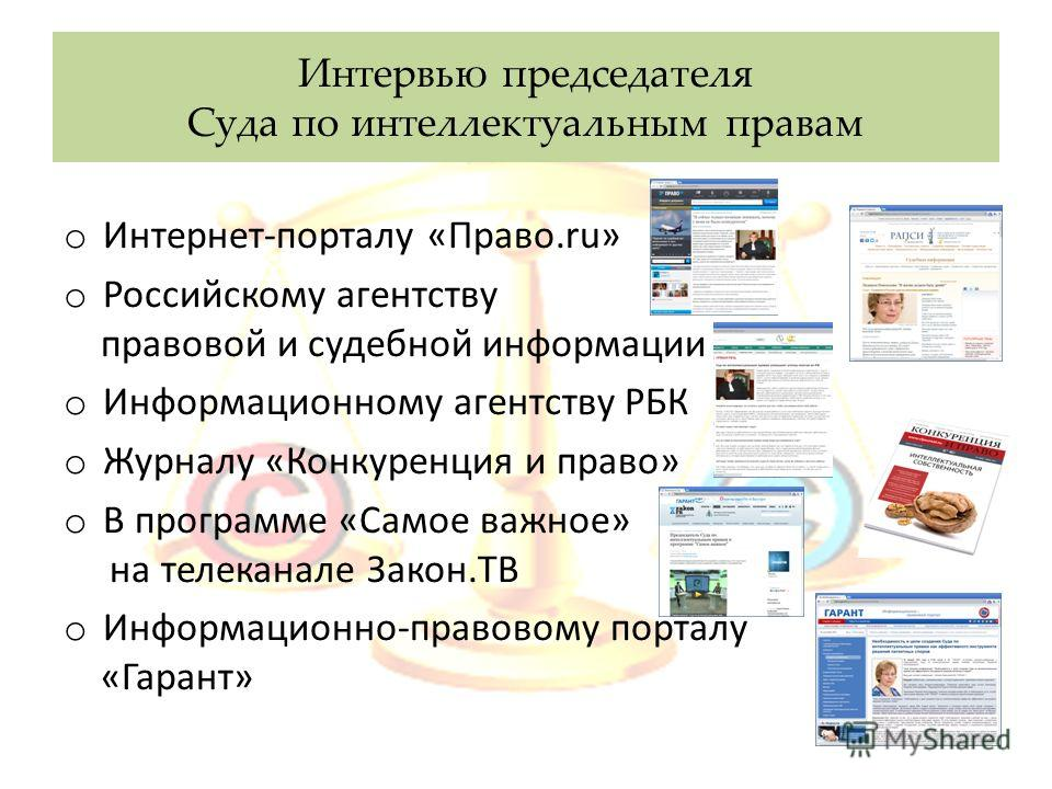 Интервью председателя Суда по интеллектуальным правам o Интернет-порталу «Право.ru» o Российскому агентству правовой и судебной информации o Информационному агентству РБК o Журналу «Конкуренция и право» o В программе «Самое важное» на телеканале Зако