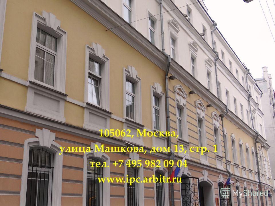 105062, Москва, улица Машкова, дом 13, стр. 1 тел. +7 495 982 09 04 www.ipc.arbitr.ru