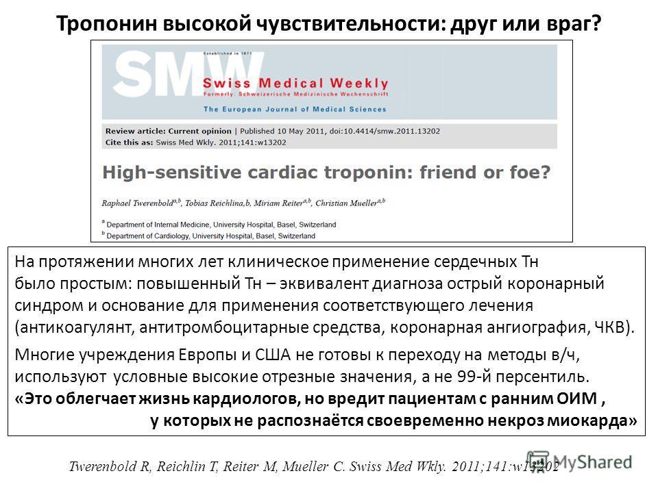 Тропонин высокой чувствительности: друг или враг? На протяжении многих лет клиническое применение сердечных Тн было простым: повышенный Тн – эквивалент диагноза острый коронарный синдром и основание для применения соответствующего лечения (антикоагул