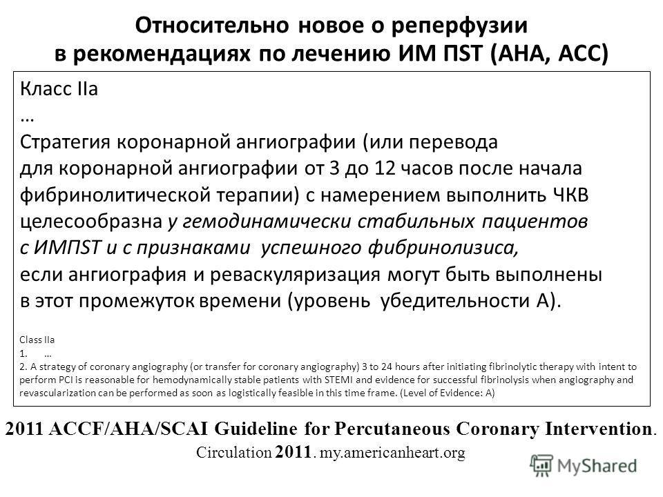 Относительно новое о реперфузии в рекомендациях по лечению ИМ ПST (AHA, ACC) Класс IIa … Стратегия коронарной ангиографии (или перевода для коронарной ангиографии от 3 до 12 часов после начала фибринолитической терапии) с намерением выполнить ЧКВ цел