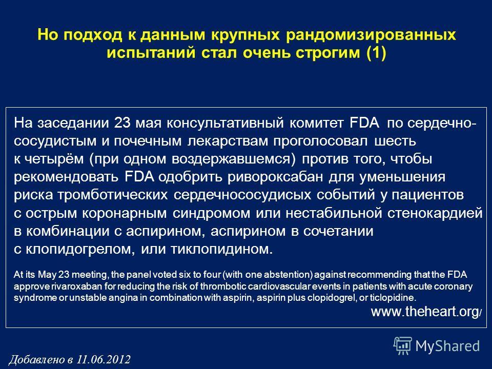 Но подход к данным крупных рандомизированных испытаний стал очень строгим (1) Добавлено в 11.06.2012 На заседании 23 мая консультативный комитет FDA по сердечно- сосудистым и почечным лекарствам проголосовал шесть к четырём (при одном воздержавшемся)
