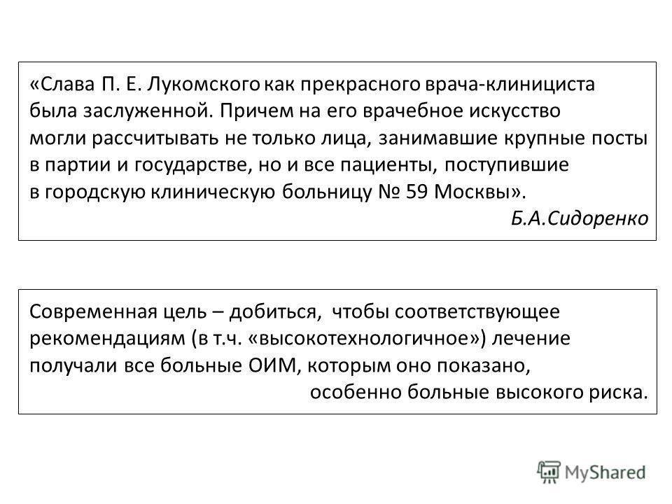 «Слава П. Е. Лукомского как прекрасного врача-клинициста была заслуженной. Причем на его врачебное искусство могли рассчитывать не только лица, занимавшие крупные посты в партии и государстве, но и все пациенты, поступившие в городскую клиническую бо