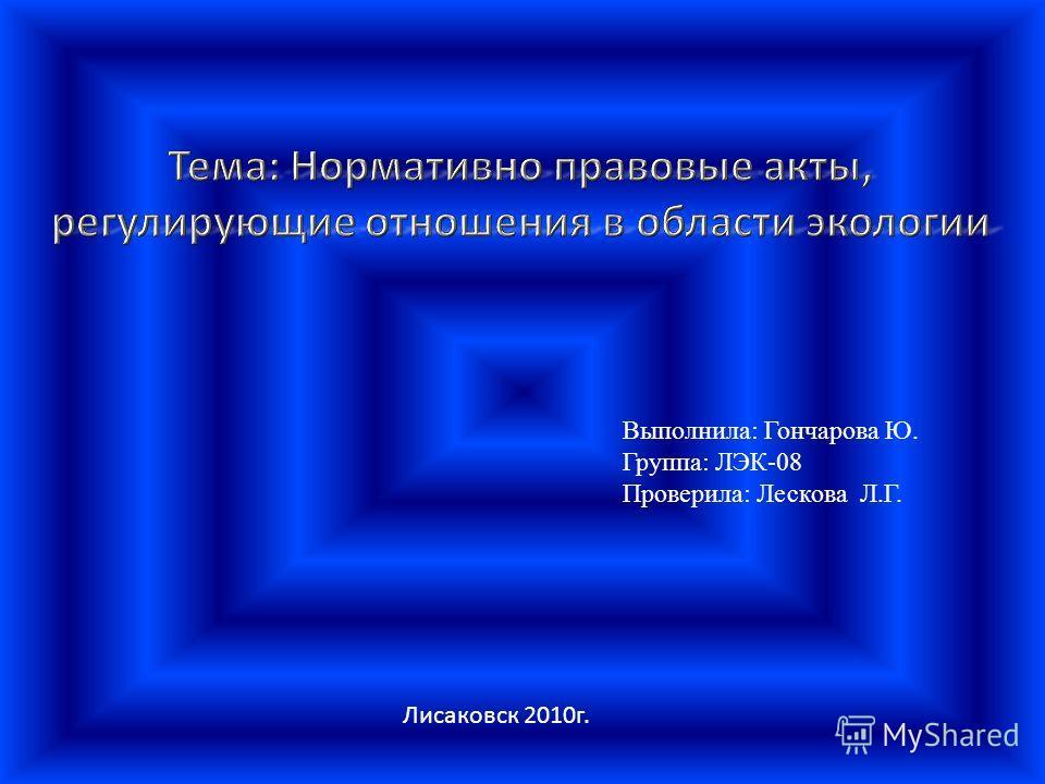 Выполнила: Гончарова Ю. Группа: ЛЭК-08 Проверила: Лескова Л.Г. Лисаковск 2010г.