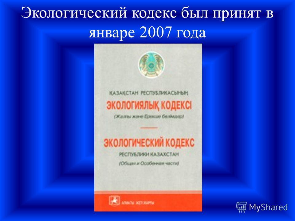 Экологический кодекс был принят в январе 2007 года