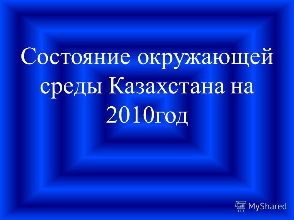 Состояние окружающей среды Казахстана на 2010год