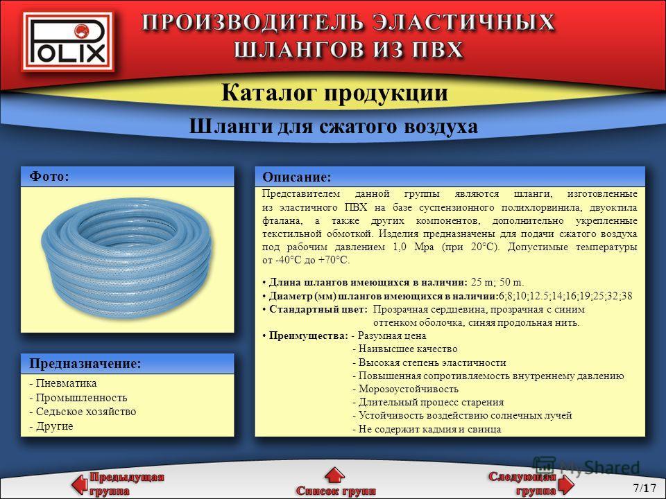 Шланги для сжатого воздуха удлиннители шлангов для сжатого воздуха Шланги для сжатого воздуха Каталог продукции