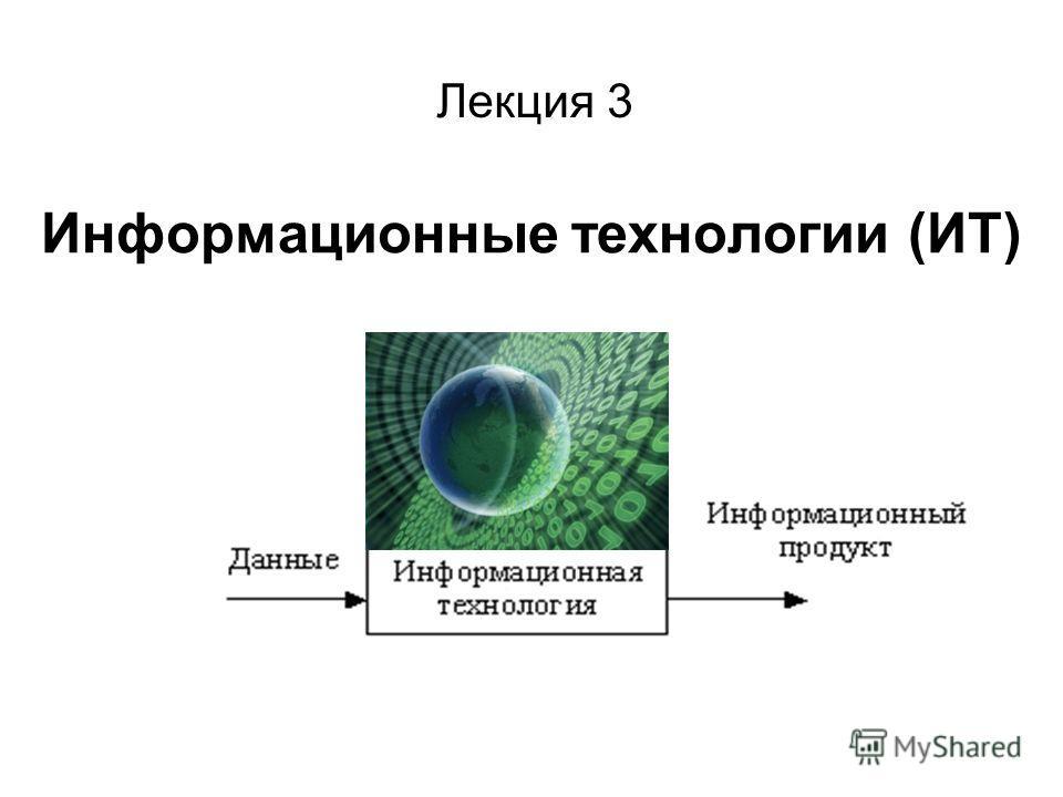 Информационные технологии (ИТ) Лекция 3