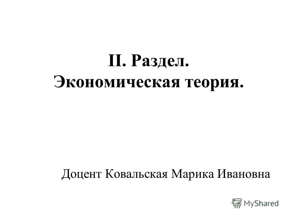 II. Раздел. Экономическая теория. Доцент Ковальская Марика Ивановна