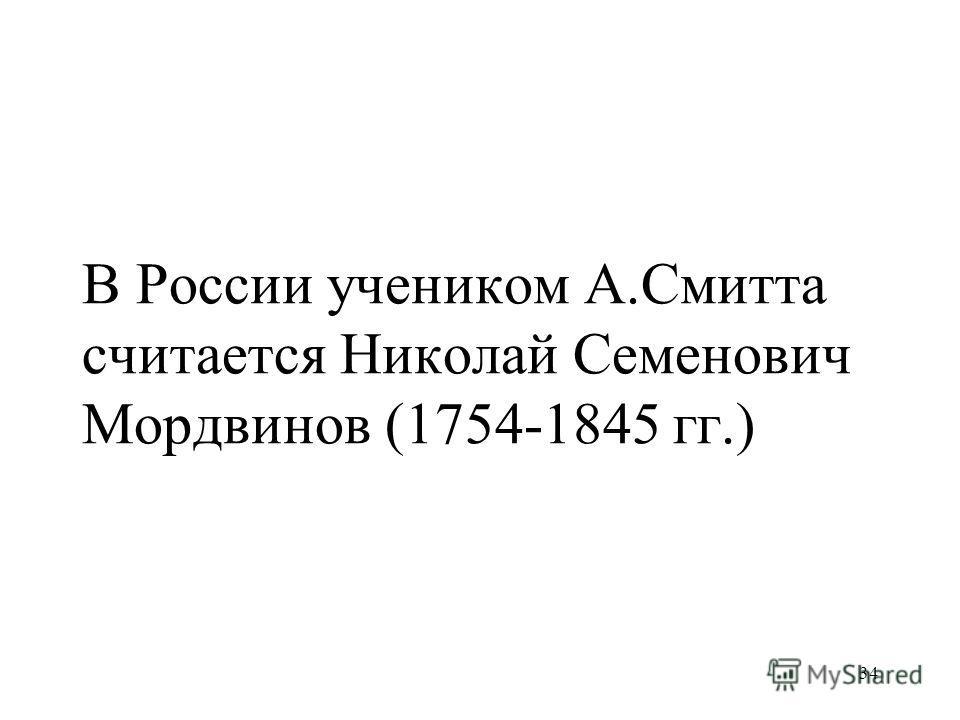 34 В России учеником А.Смитта считается Николай Семенович Мордвинов (1754-1845 гг.)