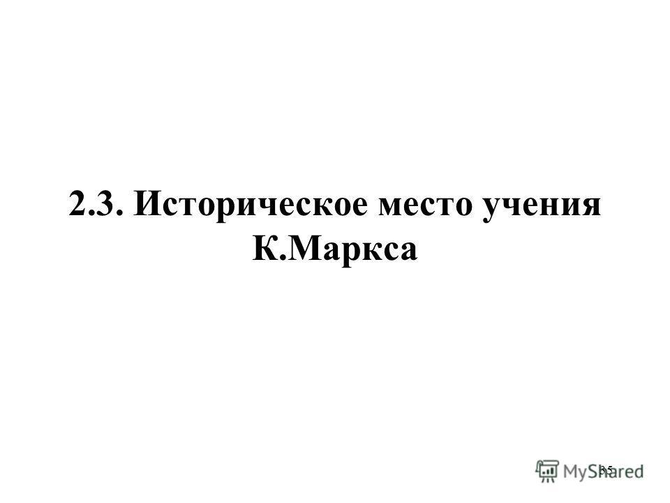 35 2.3. Историческое место учения К.Маркса