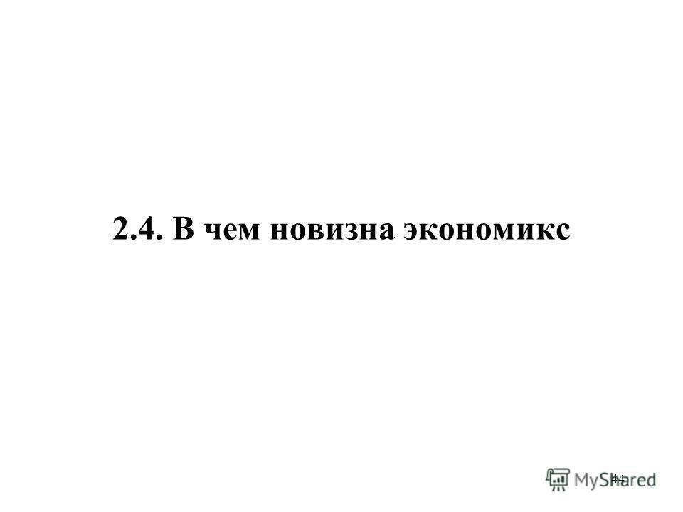 44 2.4. В чем новизна экономикс