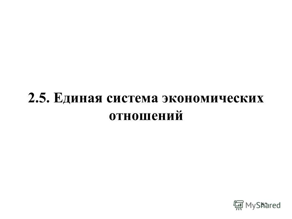 57 2.5. Единая система экономических отношений