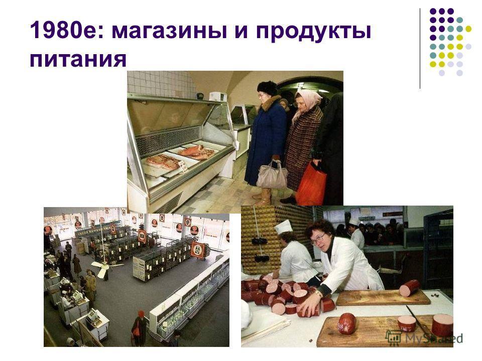 17 1980е: магазины и продукты питания